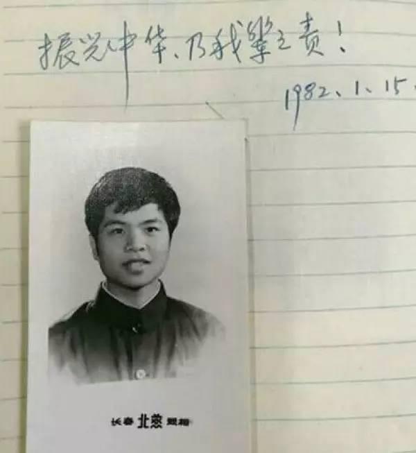 """1982年1月15日,黄大年在给同学的毕业赠言中写道:""""振兴中华,乃我辈之责""""。(资料照片)"""